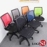 LOGIS邏爵-鬱金香六色全網椅/辦公椅/電腦椅/工學椅A129X