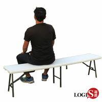 邏爵LOGIS-多用途183*30塑鋼長椅折合椅會議椅/展示椅/露營椅BK-183