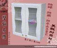 LOGIS邏爵~塑鋼DIY系列 浴櫃 吊櫃 壁櫃 浴室專用 品質第一 C007