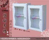LOGIS邏爵~塑鋼DIY系列 浴櫃 吊櫃 壁櫃 浴室專用 C008