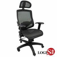 LOGIS邏爵~漢奈斯護腰升級壓框墊全網椅辦公椅電腦椅工學椅*D830*