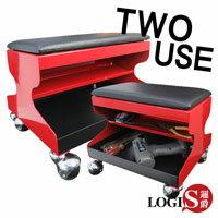 特價LOGIS邏爵~鐵製兩用收納椅/工作椅/工具箱TC100