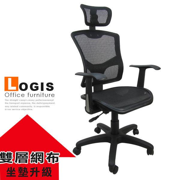 雙層特級網布邏爵 ^~C388御風盛夏號全網椅 辦公椅 電腦椅 主管椅