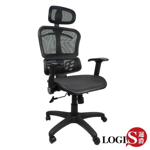 邏爵~漢斯護背透氣全網椅/辦公椅/主管椅/電腦椅/書桌椅*D820