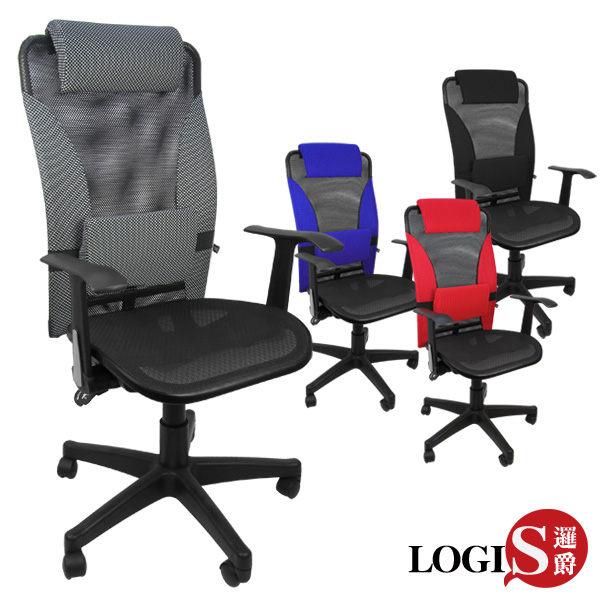 促銷~邏爵~669MIT經典豔夏全網椅電腦椅辦公椅(四色)