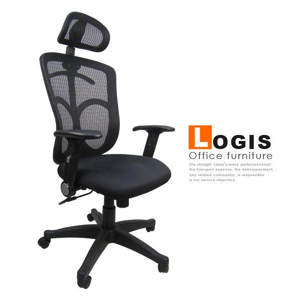 ~邏爵 -A812品格紳士網背辦公椅  電腦椅