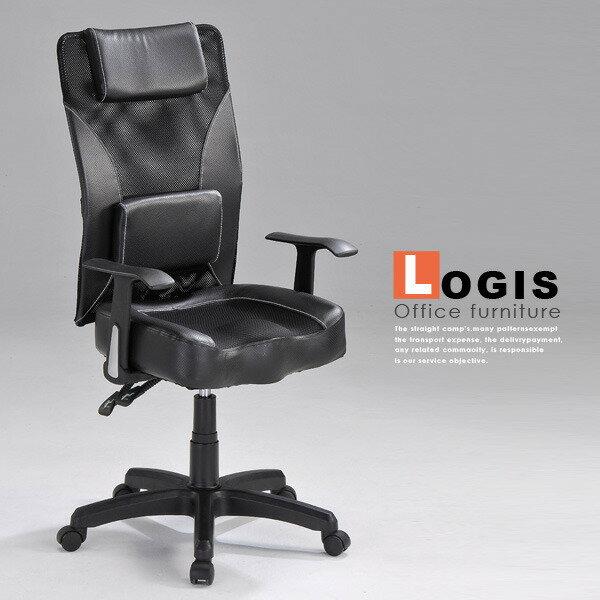 *邏爵*678三網透氣混搭實用椅電腦椅辦公椅書桌椅後仰固定洞洞皮氣壓升降無須組裝