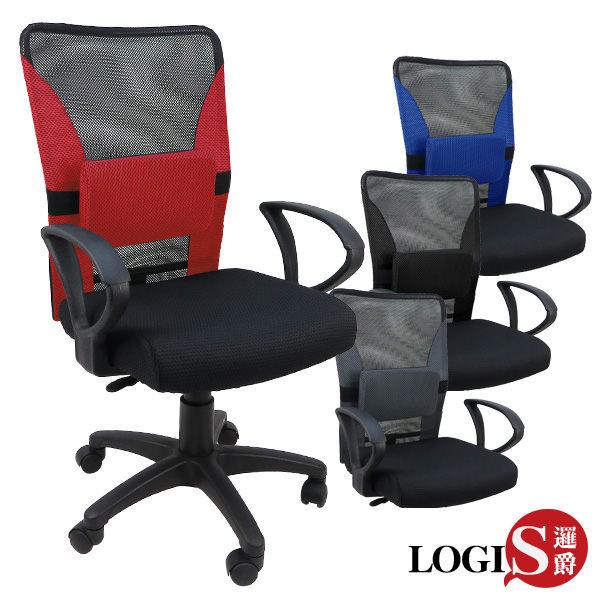 *邏爵* 拼色網布厚座墊附腰枕 / 辦公椅 / 電腦椅4色 k014