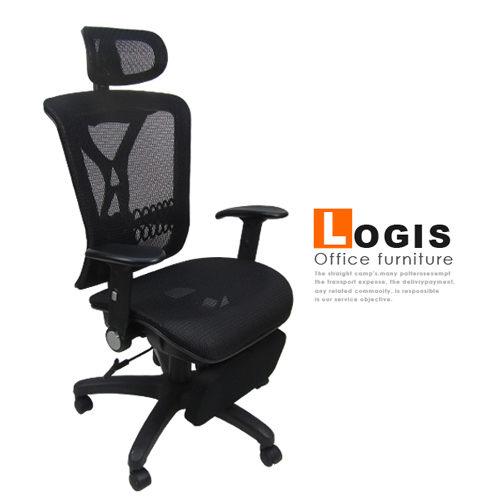 邏爵*227-2Z 摩西專利坐臥兩用全網椅/電腦椅/辦公椅/主管椅 人體工學 氣壓升降 主管椅 台灣製造(618年中慶)