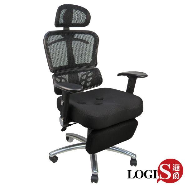 促銷~邏爵~B823Z 時尚3D工學坐臥兩用專利置腳台/電腦椅/辦公椅