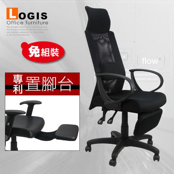 ^~邏爵^~6628~大鋼網背系列 .機能型網布椅~專利置腳台 氣壓升降 後仰固定 電腦椅