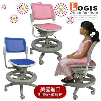*邏爵*SS200 繽紛馬卡龍兒童椅 / 成長椅(二色) 學習/課桌椅 PP抗UV材質 進口網布 可調椅背 耐重椅腳!