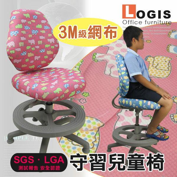 ~邏爵~SS100 新 守習兒童椅  成長椅 二色  學習椅 課桌椅 活動椅座 SGS