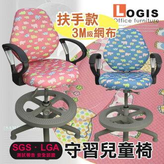 *邏爵*SS100D守護.升級D手守習兒童椅/成長椅/學習椅 /課桌椅 /活動椅座(2色) SGS/LGA測試認證