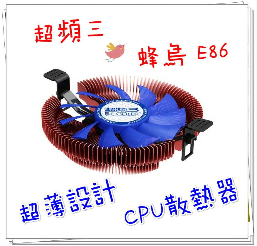 ❤含發票❤團購價❤CP值冠軍❤超頻三原廠公司貨❤蜂鳥E86❤CPU塔型散熱器CPU風扇電腦組裝機殼原廠風扇