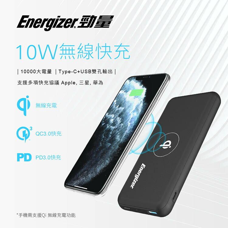 勁量EnergizerQE10007PQ 10W無線快充行動電源 10000MAH