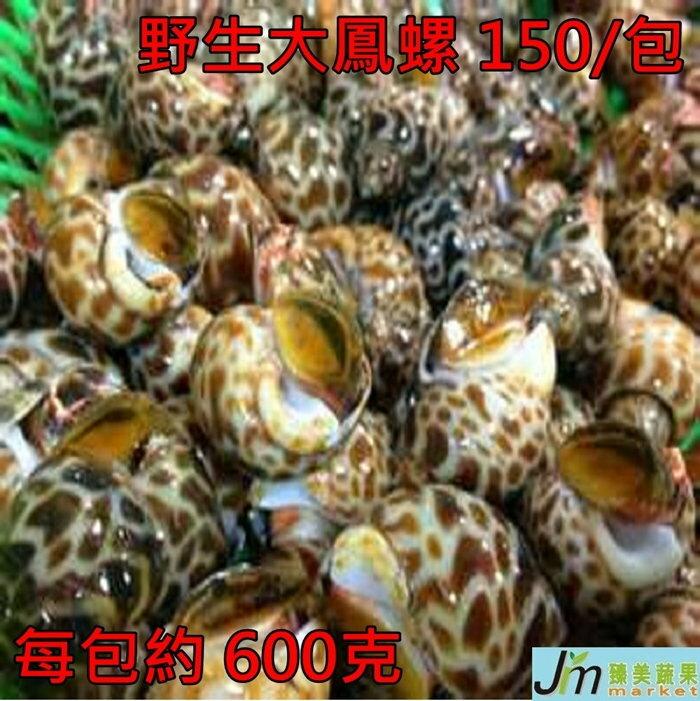 【臻美蔬果】野生鳳螺 600/份