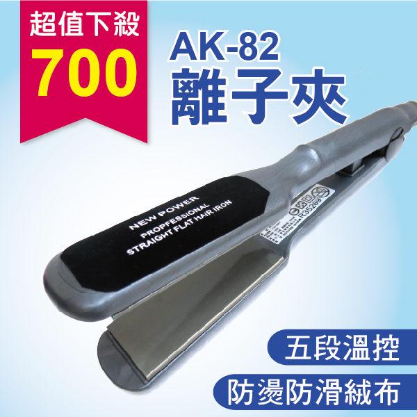 專業沙龍級 寬面板護髮溫控離子夾AK-82