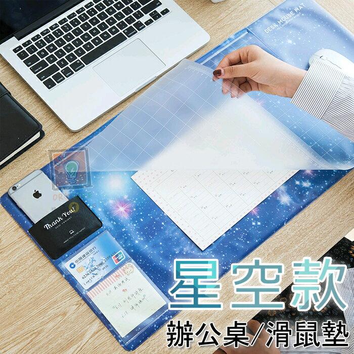 ORG《SD1085》夢幻星空~多功能 辦公桌墊 滑鼠墊 寫字墊 收納墊 防水墊 書桌墊 辦公桌 書桌 桌墊 文具用品