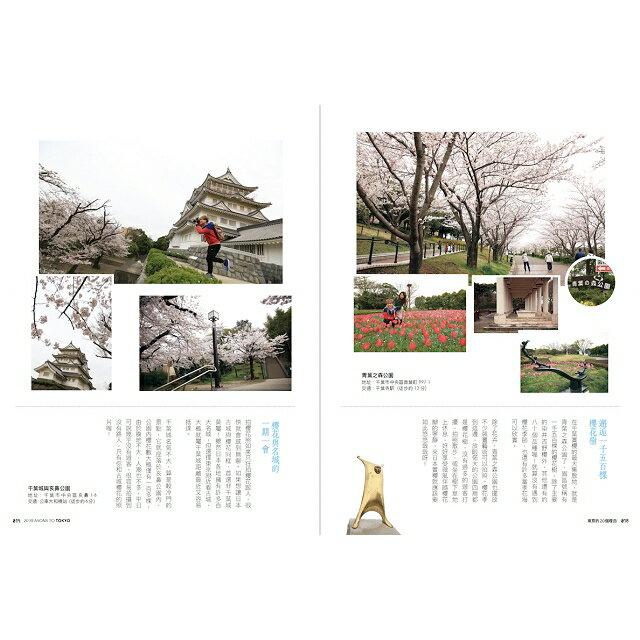 東京的20個理由:東京上癮者蔡阿嘎的私房主題一日遊 6