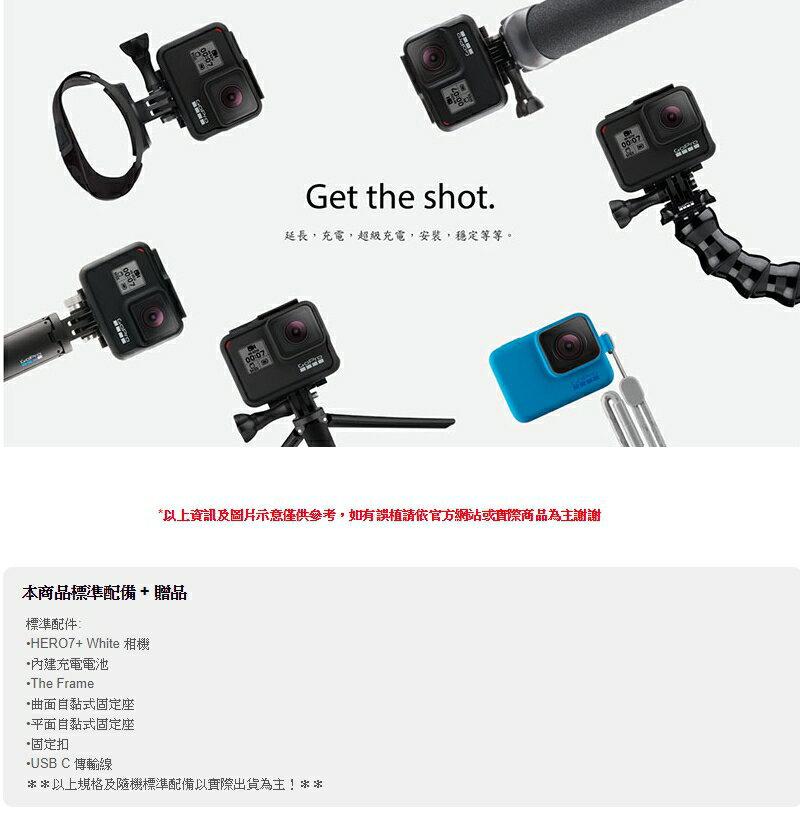 ★整點特賣★ GoPro HERO 7 White 運動相機 白色版 防水 1080p 潛水10尺 HERO7 2