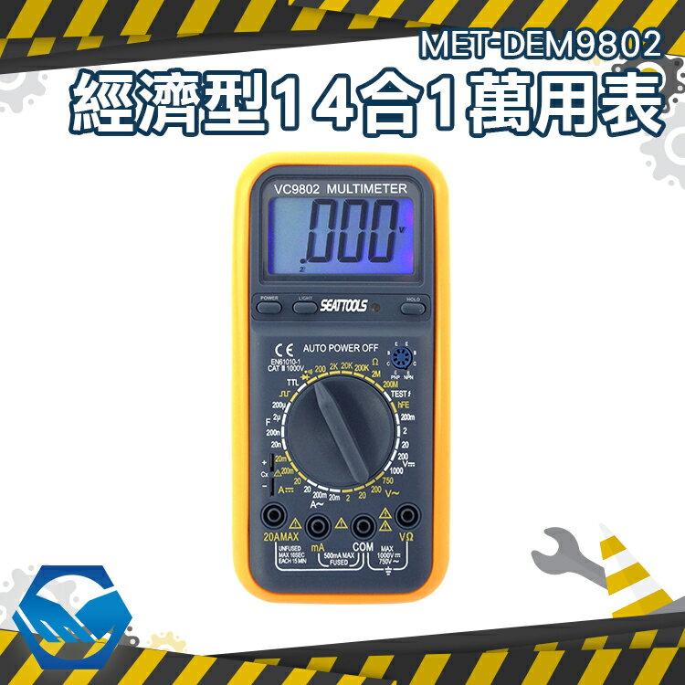 工仔人 經濟型14合1萬用表(火線電容方波TTL溫度三極體測量) 電池測量 小電表 萬用電錶 DEM9802