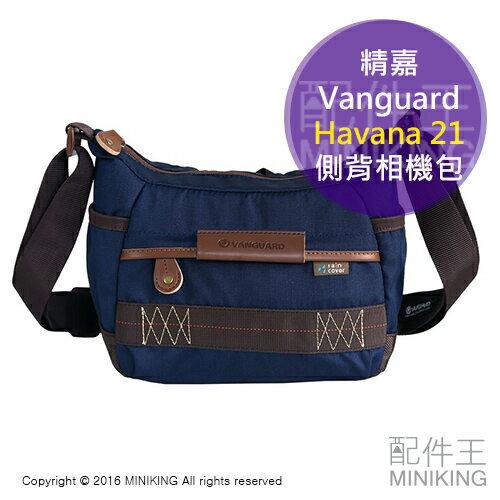 【配件王】Vanguard 精嘉 哈瓦那 Havana 21 側背相機包 好旅者 4.1L 輕量 攝影包 一機二鏡