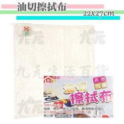 【九元生活百貨】油切擦拭布/22x27cm 木質抹布 竹纖抹布