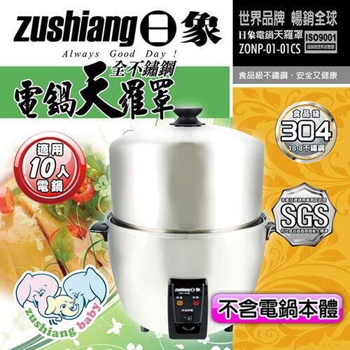Zushiang 日象 ZONP-01-01CS 10人份全機304L不鏽鋼 電鍋天羅罩