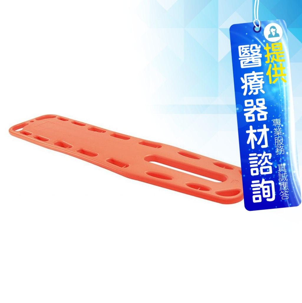 來而康 耀宏 手提式擔架 YH115-3 塑膠長背板