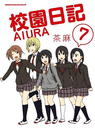 校園日記 AIURA(7)完