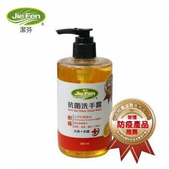 『121婦嬰用品館』潔芬 抗菌洗手露-350ml(柑橘) 0
