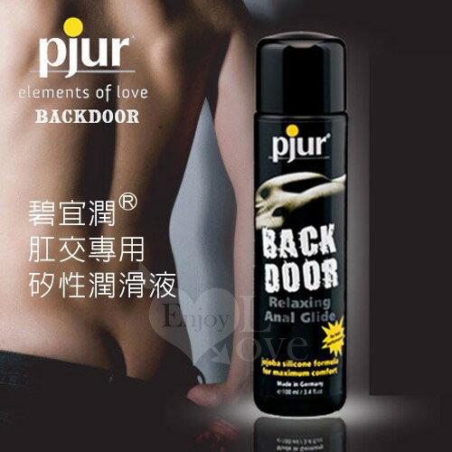 漫朵拉情趣用品 Pjur 碧宜潤BACK DOOR肛交 矽性潤滑液 100ml DM~9