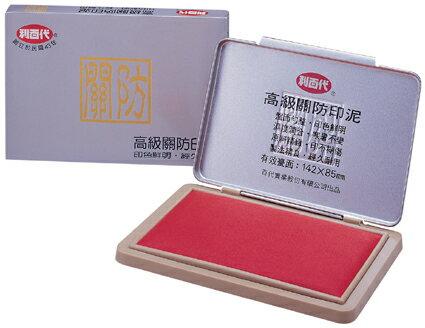 7折【24個批發】利百代高級關防印台油性染料LY06511-24
