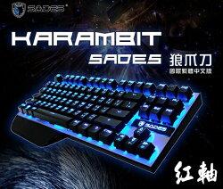 【迪特軍3C】立光代理 SADES 賽德斯 Karambit 狼爪刀 機械式鍵盤 紅軸 國際英文版