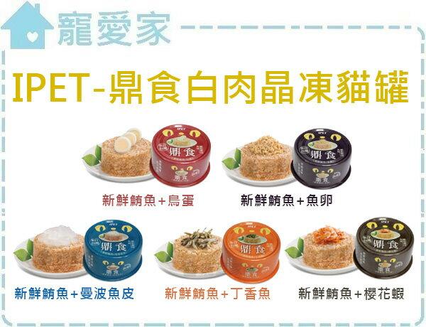 ☆寵愛家☆可超取☆台灣IPET-鼎食白肉晶凍貓罐85g
