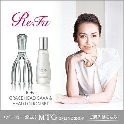 日本mtgec-beauty/ReFa HEAD CAXA頭皮按摩器&頭皮按摩保濕化妝水套組/9642201001。共1色-日本必買 代購/日本樂天代購(13600*0.6)