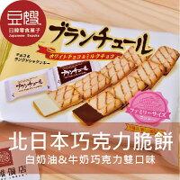 日本零食 Bourbon北日本巧克力脆餅
