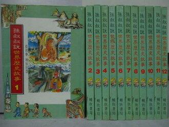 【書寶二手書T1/兒童文學_MHG】孫叔叔說世界歷史故事_1~12冊合售