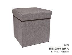 !新生活家具!《貝爾》正方形 麻布 收納椅 玩具箱 收納凳  收納箱 置物箱 穿鞋椅 雜物收納 儲物箱 椅子 凳子