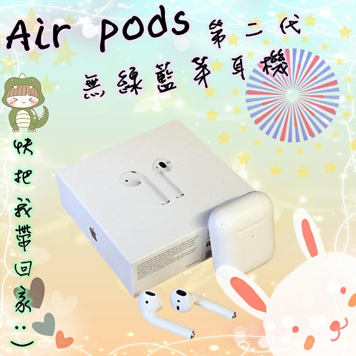 Apple Airpods 2 有線充電版 Apple 原廠無線藍芽耳機 全新未拆公司貨 保固一年 0
