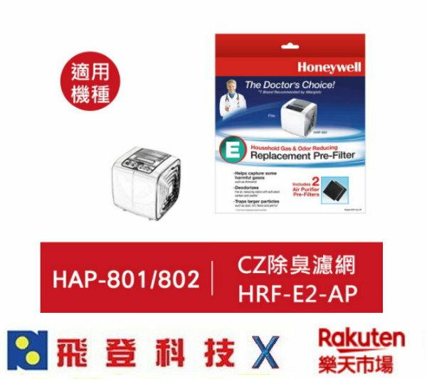 HONEYWELL HRF-E2-AP 空氣清淨機原廠 CZ除臭濾網 2入裝 (HAP801 / HAP802 專用)  公司貨含稅開發票