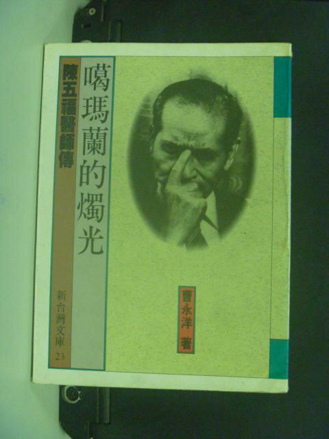【書寶二手書T8/傳記_KJQ】噶瑪蘭的燭光 : 陳五福醫師傳 _曹永陽