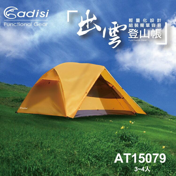 【露營趣】中和 ADISI 出雲登山帳 AT15079 3~4人帳篷 鋁合金營柱防水3000mm