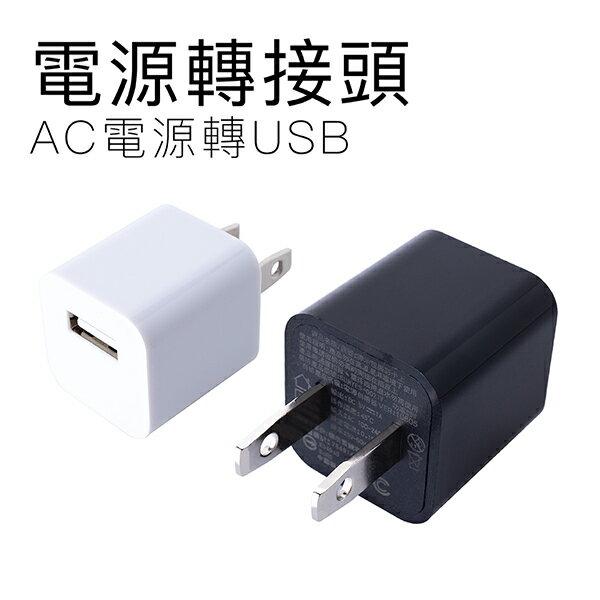 USB充電器豆腐頭旅充1A5VBSMI認證