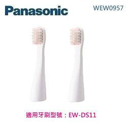 【佳麗寶】-(國際牌Panasonic)電動牙刷頭(WEW0957) 預購4月