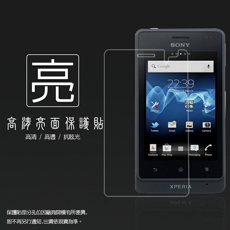 亮面螢幕保護貼 Sony Xperia Go ST27i 保護貼