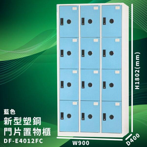【大富】DF-E4012F藍色-C新型塑鋼門片置物櫃收納櫃辦公用具台灣製造管委會宿舍泳池大樓學校
