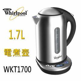 Whirlpool 惠而浦 WKT1700 五段 智慧 溫控 電煮壺  快煮壺