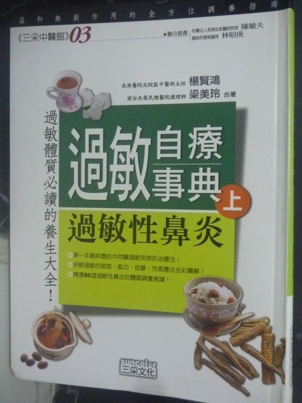 【書寶二手書T2/醫療_IFV】過敏自療事典上:過敏性鼻炎_原價380_楊賢鴻
